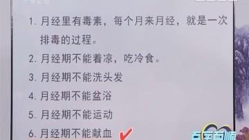 [2017-08-11]百医百顺:月经知多少