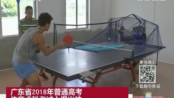 广东省2018年普通高考体育术科考试大纲出炉