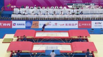 第十三届全运会:女子团体蹦床决赛
