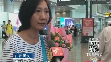 29名震区广州游客安全返穗