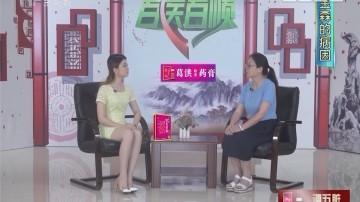 [2017-08-04]百医百顺:关注帕金森病