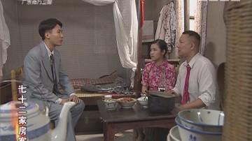 [2017-08-24]七十二家房客:情人(下)