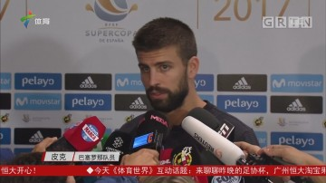 巴塞罗那球员针对比赛失利发表讲话