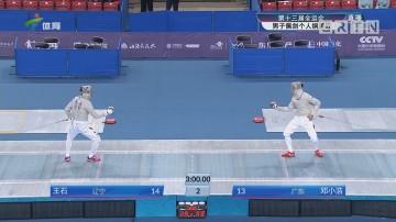 第十三届天津全运会:男子佩剑个人铜牌战