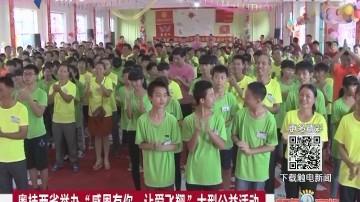"""粤桂两省举办""""感恩有你、让爱飞翔""""大型公益活动"""