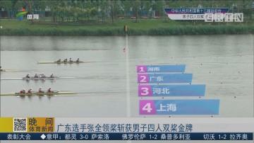 广东选手张全领桨斩获男子四人双桨金牌