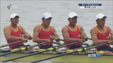 第十三届天津全运会:男子四人双桨