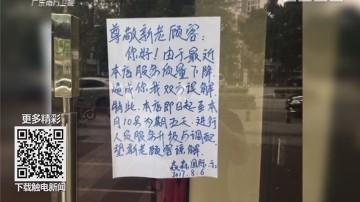 广州白云区:美容店突关门 数十万预付款打水漂?