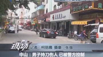 中山:男子持刀伤人 已被警方控制