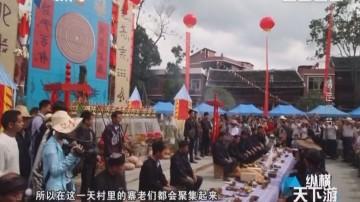 [2017-08-12]纵横天下游:情定卯节