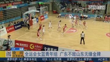 全运会女篮青年组 广东不敌山东无缘金牌