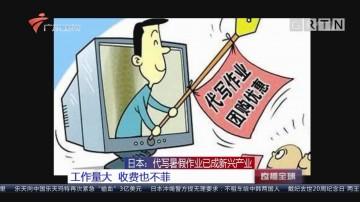 日本:代写暑假作业已成新兴产业 工作量大 收费也不菲