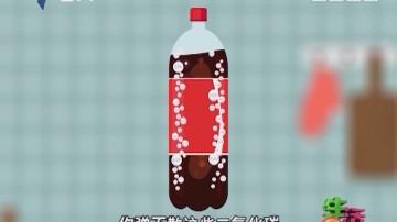 可乐瞬间消气的秘诀是什么