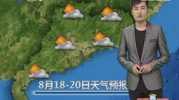 20170818天气预报