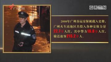 [2017-08-20]南粤警视:大战小警 谭耀华