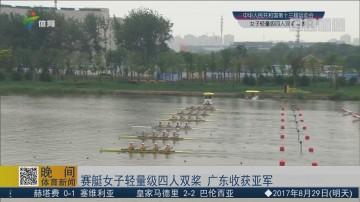 赛艇女子轻量级四人双桨 广东收获亚军