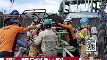 韩国一造船厂爆炸致4人丧生