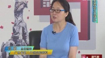 [2017-08-14]百医百顺:关注帕金森病