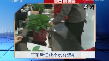 今日最便民:广东居住证不设有效期