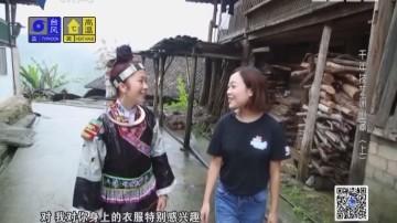 [2017-08-26]纵横天下游:千年技艺深山藏(上)
