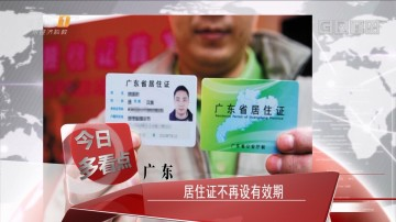 广东:居住证不再设有效期