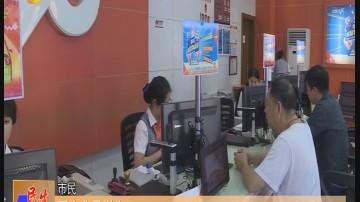 阳江:长途漫游费9月起全面取消 手机流量费引市民关注