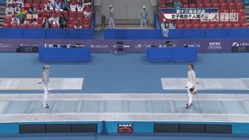 第十三届全运会:女子佩剑个人铜牌战