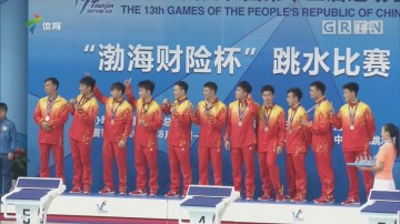 金牌的传承——广东男团续写传奇 成就八连冠伟业
