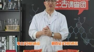 [2017-08-24]生活调查团:西瓜注射甜蜜素?