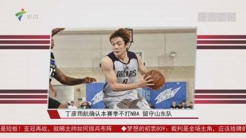 丁彦雨航确认本赛季不打NBA 留守山东队