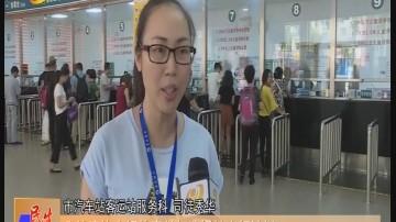 阳江:长途班车恢复正常运营