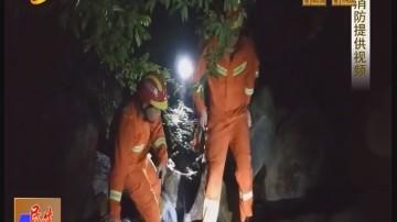 阳江:台风前4名学生爬山被困 消防连夜紧急救援