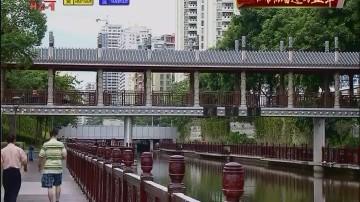 [2017-08-31]惠州新闻:砥砺奋进的五年: 金山河、三棵树公园成为城市新地标
