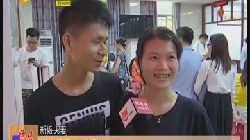 阳江:阳春:近百对新人扎堆登记结婚