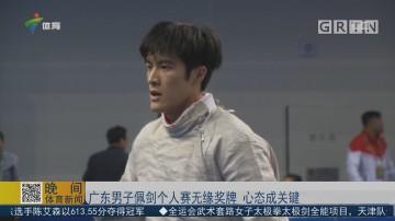 广东男子佩剑个人赛无缘奖牌 心态成关键