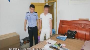 """茂名:斩断""""1040阳光工程""""传销犯罪链条"""