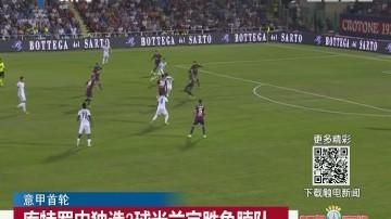 意甲首轮:库特罗内独造3球米兰完胜鱼腩队
