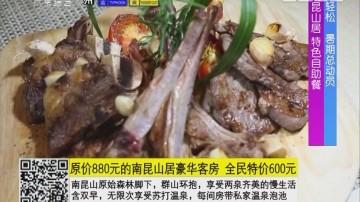 南昆山居 特色自助餐
