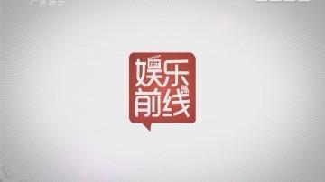 [2017-08-30]娱乐前线:传鹿晗 郑恺将退出《奔跑吧》由吴磊 王源顶替