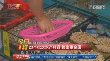 穗消委会发布水产品抽检报告:23个批次水产样品 检出重金属