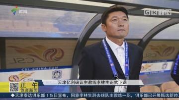 天津亿利确认主教练李林生正式下课