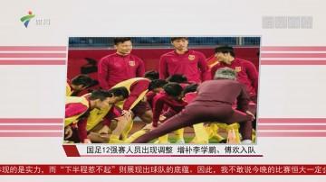 国足12强赛人员出现调整 增补李学鹏、傅欢入队