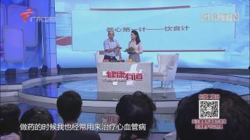 [HD][2017-08-04]健康有道:夏日养心计