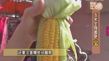 玉米浑身都是宝