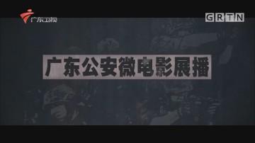 [HD][2017-09-17]南粤警视:广东公安微电影展播