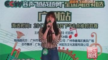 《越战越勇》广州站海选竞争激烈 选手大叫紧张