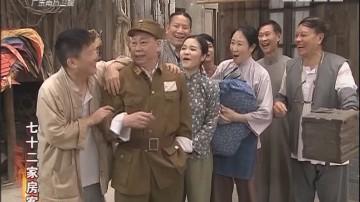 [2017-09-28]七十二家房客:艇尾鸡(下)