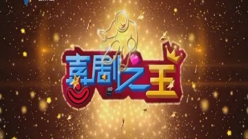 """[2017-09-16]喜剧之王:""""孝心""""爆棚2"""