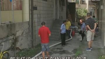 广州:40多栋楼门前积臭水 村委:排污改造中