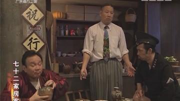 [2017-09-13]七十二家房客:诚信无价